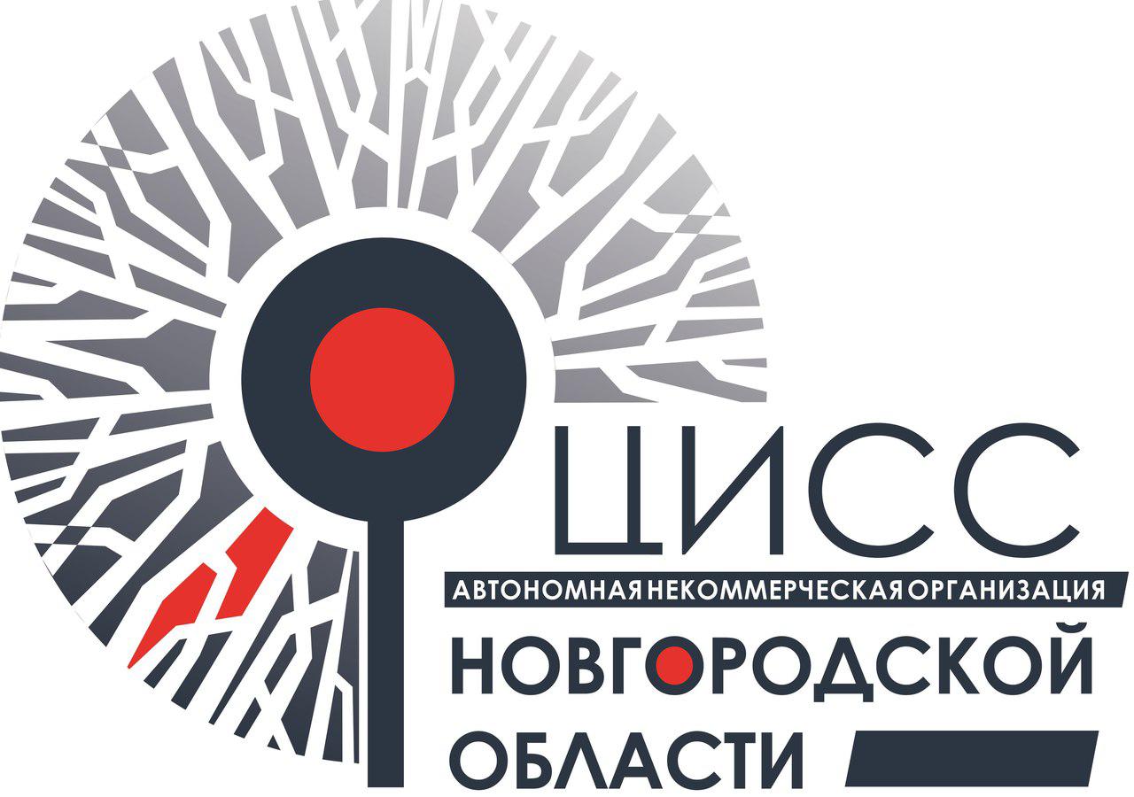ЦИСС Новгородской области